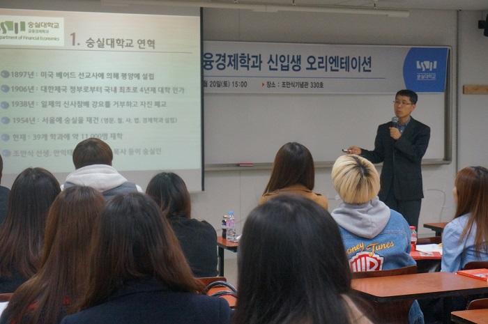 2016 금융경제학과 신입생 오리엔테이션